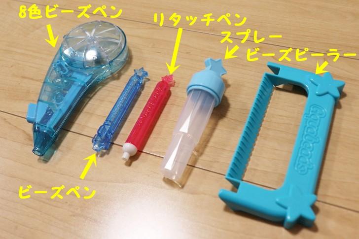 スーパーアクアビーズDXプラスの道具