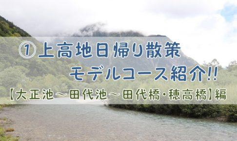 ①上高地日帰り散策モデルコース紹介!!【大正池~田代池~田代橋・穂高橋】編