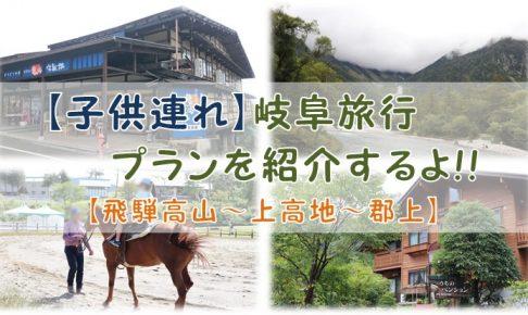 【子供連れ】岐阜旅行プランを紹介するよ!!【飛騨高山~上高地~郡上】