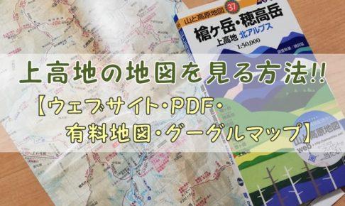 上高地の地図を見る方法!!【ウェブサイト・PDF・有料地図・グーグルマップ】