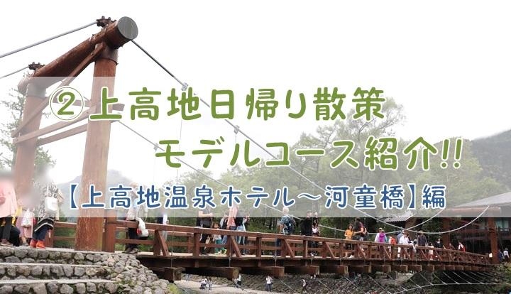 ②上高地日帰り散策モデルコース紹介!!【上高地温泉ホテル~河童橋】編