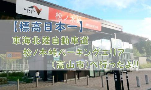 【標高日本一】東海北陸自動車道・松ノ木峠パーキングエリア(高山市)へ行ったよ!!