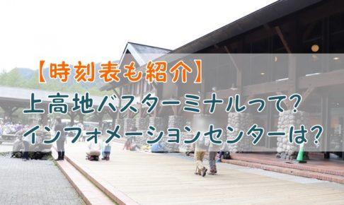 【時刻表も紹介】上高地バスターミナルって?インフォメーションセンターは?
