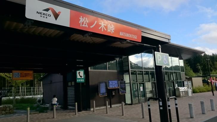 標高日本一!!東海北陸自動車道・松ノ木峠PA
