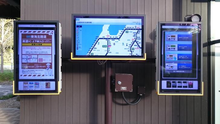 松ノ木峠パーキングエリアの交通情報掲示板