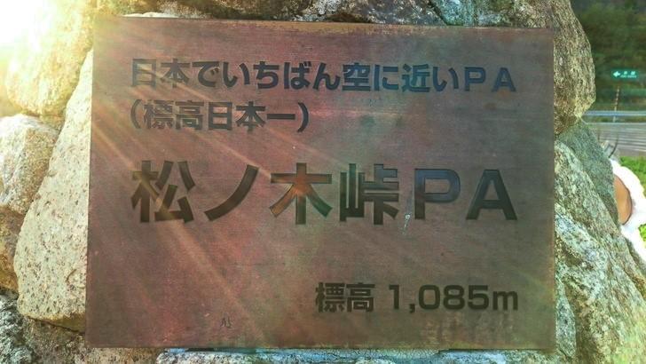標高日本一「松ノ木峠PA」石のモニュメント金属板