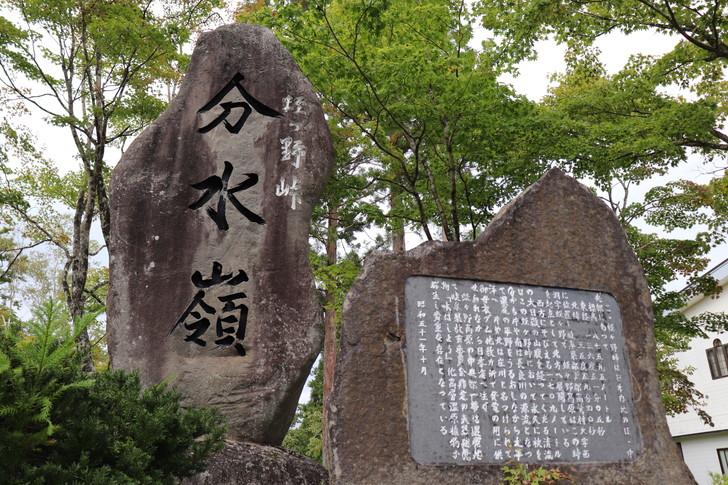 岐阜県ひるがの分水嶺公園について詳しく紹介
