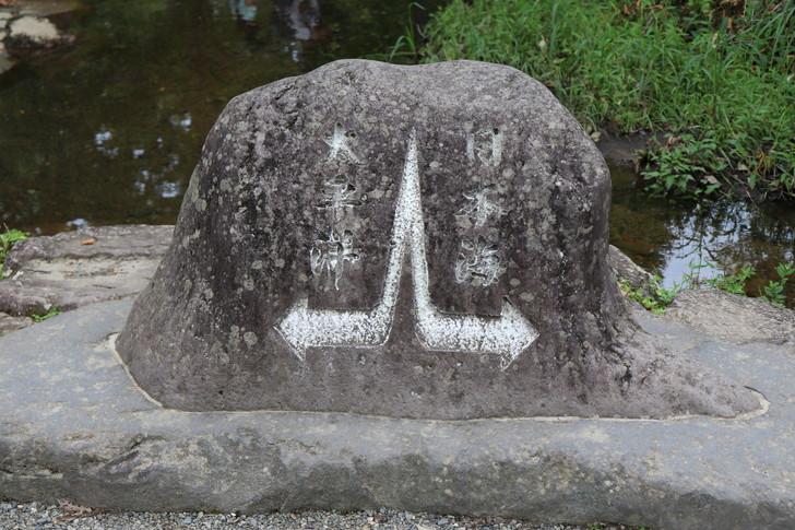 岐阜県ひるがの分水嶺公園