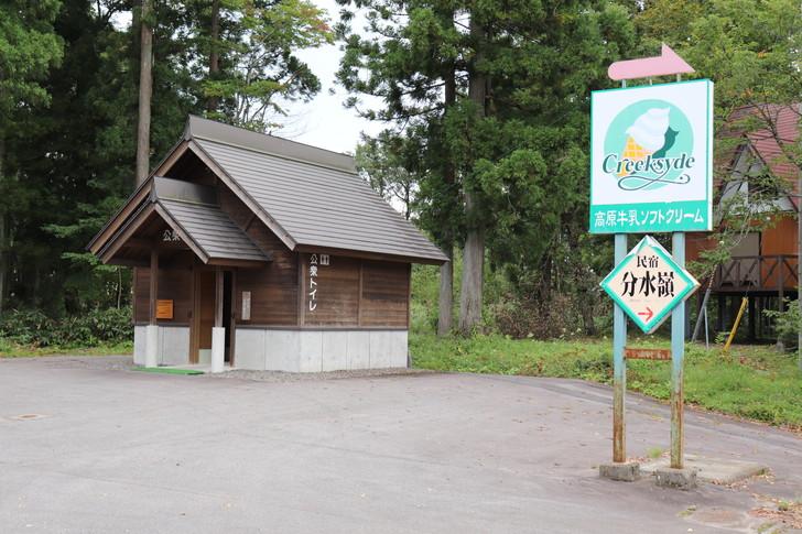 ひるがの分水嶺公園の駐車場のトイレ