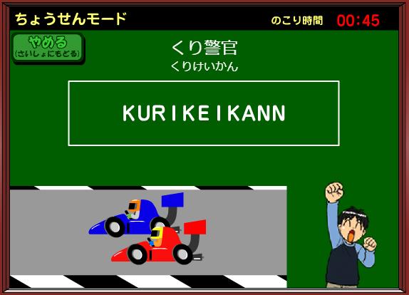 ベネッセタイピングゲーム(進研ゼミ)
