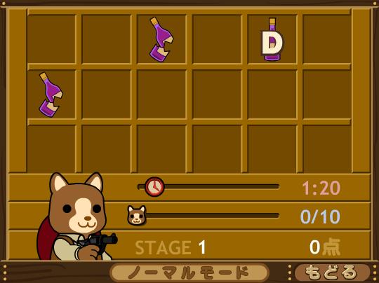 タイピングゲーム・早撃ちココア+