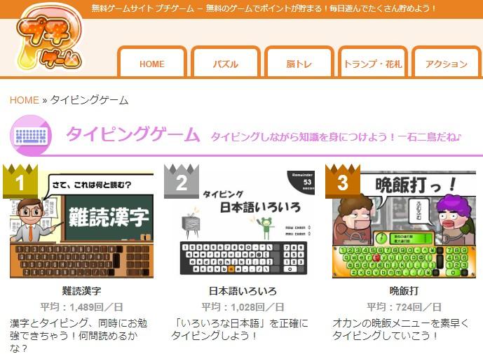 プチゲーム【17個のタイピングゲーム】