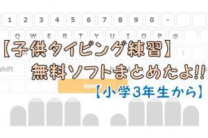 【子供タイピング練習】無料ソフトまとめたよ!!【小学3年生から】