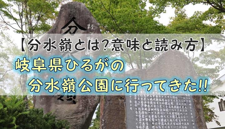 【分水嶺とは?意味と読み方】岐阜県ひるがの分水嶺公園に行ってきた!!