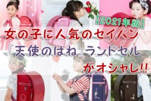 【2021年版】女の子に人気のセイバン『天使のはね』ランドセルがオシャレ!!