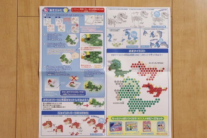 アクアビーズ恐竜セットの取扱説明書