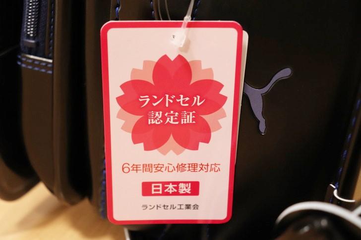 日本国内製造「ランドセル認定証」