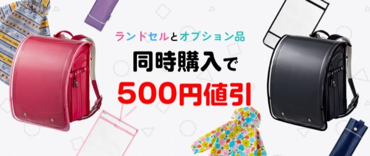 ランドセルとオプション品同時購入500円割引