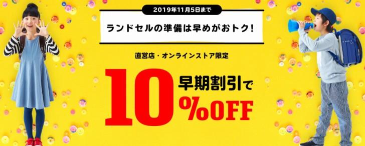 セイバン天使のはねオンラインストア・【お得なキャンペーン!!】早期早割り10%OFF