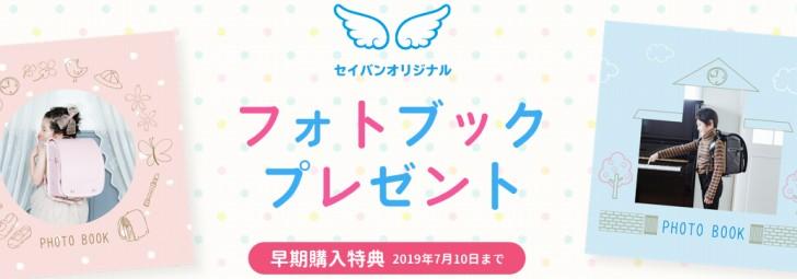 セイバン天使のはねオンラインストア・早期購入特典もある!!