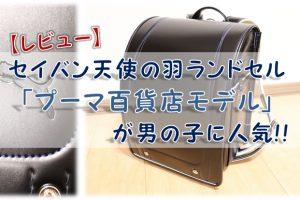 【レビュー】セイバン天使の羽ランドセル「プーマ百貨店モデル」が男の子に人気!!