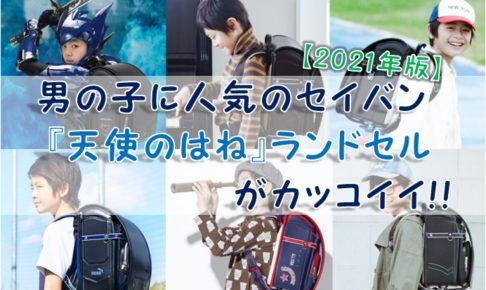【2021年版】男の子に人気のセイバン『天使のはね』ランドセルがカッコいい!!