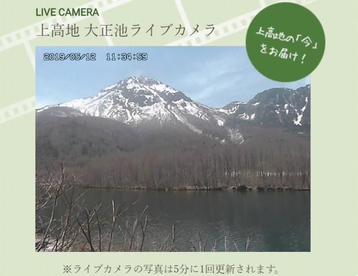 【大正池】大正池ホテルのライブカメラ
