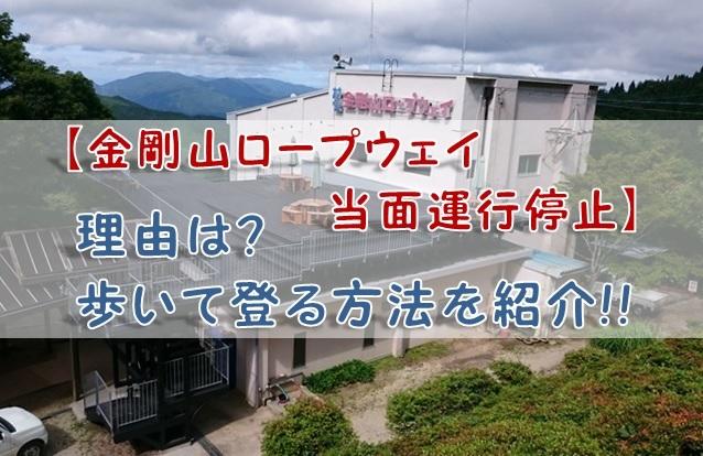 【金剛山ロープウェイ当面運行停止】理由は?歩いて登る方法を紹介!!