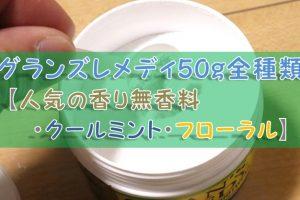 グランズレメディ50g全種類【人気の香り無香料・クールミント・フローラル】