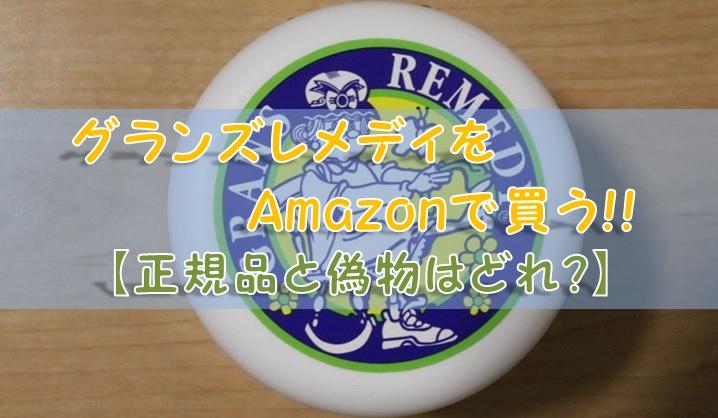 グランズレメディをAmazonで買う!!【正規品と偽物はどれ?】