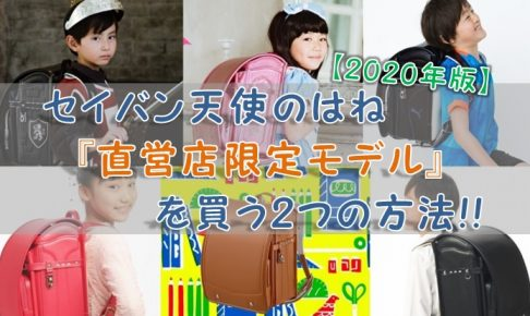 【2020年版】セイバン天使のはね『直営店限定モデル』を買う2つの方法!!
