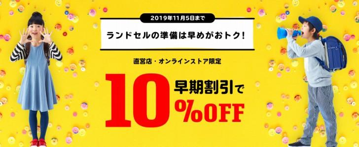 セイバン公式オンラインストア「天使のはねストア」早期早割10%OFFキャンペーン