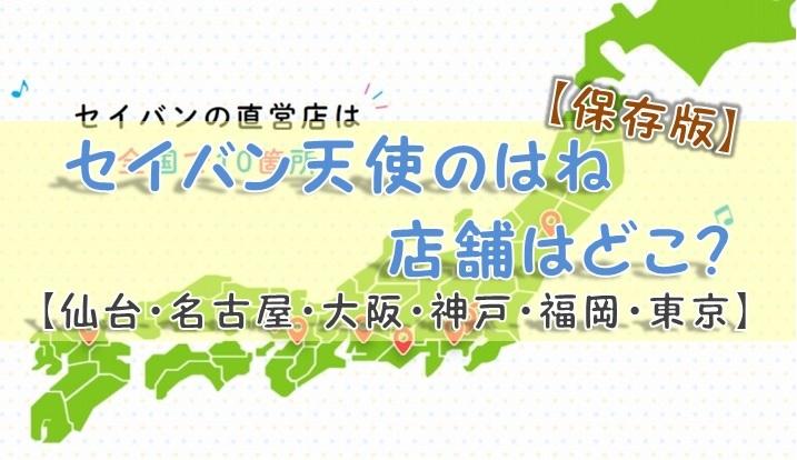 【保存版】セイバン天使のはね店舗はどこ?【仙台・名古屋・大阪・神戸・福岡・東京】