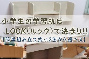 小学生の学習机はLOOK(ルック)で決まり!!【簡単組み立て式・12色から選べる】
