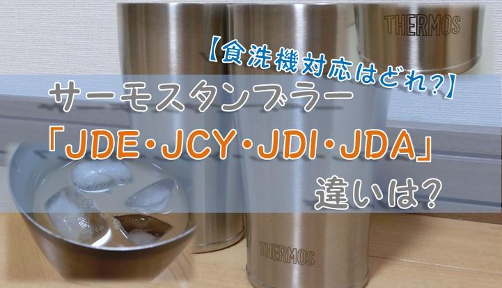 サーモスタンブラー「JDE・JCY・JDI・JDA」違いは?【食洗機対応はどれ?】