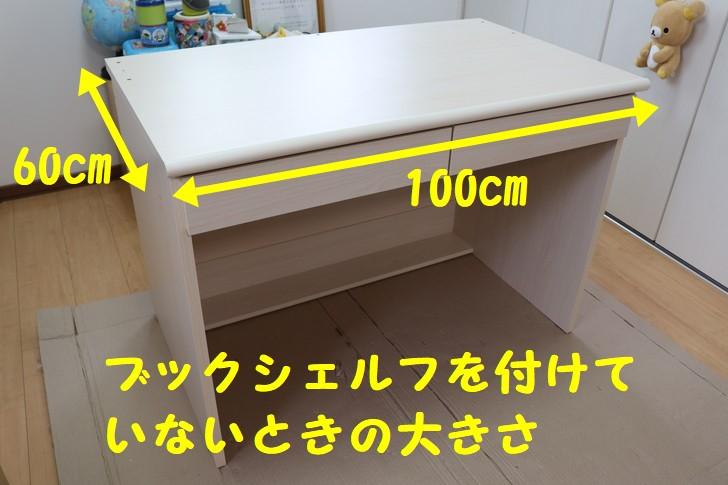 学習机LOOK(ルック)の大きさは幅100cm×奥行80cm