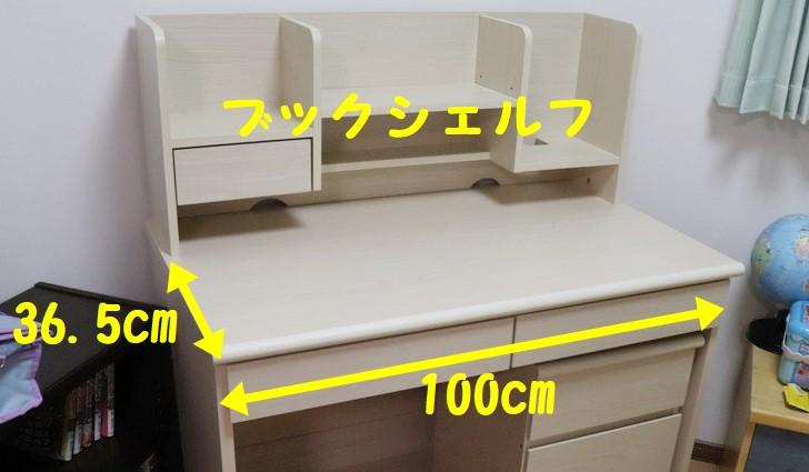 学習机LOOK(ルック)の大きさブックシェルフを付けた場合