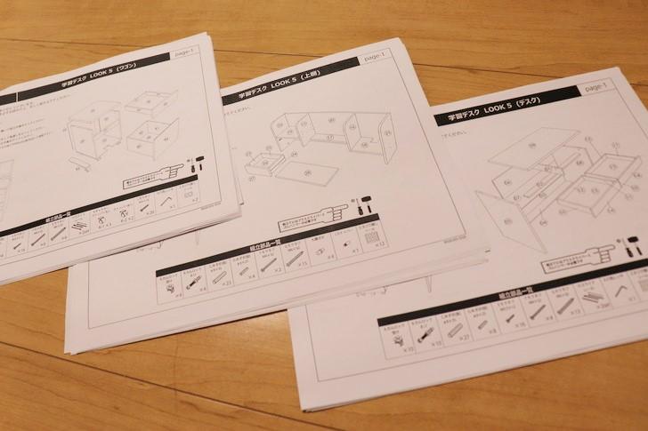 学習机LOOK(ルック)の組み立て説明書