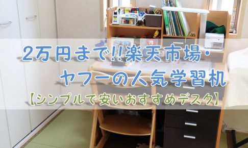 2万円まで!!楽天市場・ヤフーの人気学習机【シンプルで安いおすすめデスク】