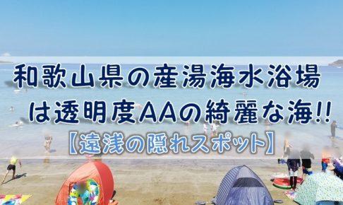 和歌山県の産湯海水浴場は透明度AAの綺麗な海!!【遠浅の隠れスポット】