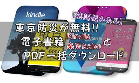 東京防災が無料!!電子書籍(Kindle・楽天kobo)とPDF一括ダウンロード【英語版もある】