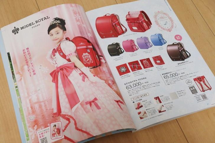セイバン天使のはね女の子用モデルロイヤル・カタログ