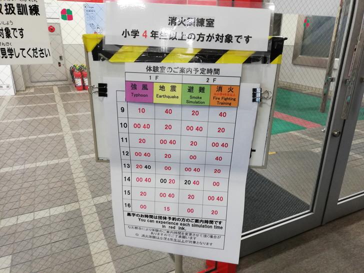 京都市市民防災センターの体験時間
