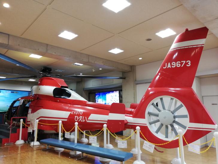 京都防災センターの消防ヘリコプター(シミュレーター・エアレスキューパイロット)
