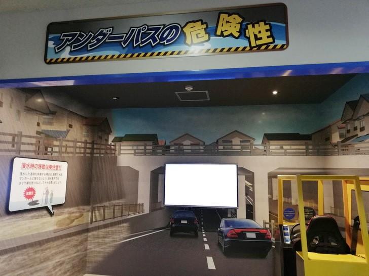 京都市市民防災センターのアンダーパスの危険性