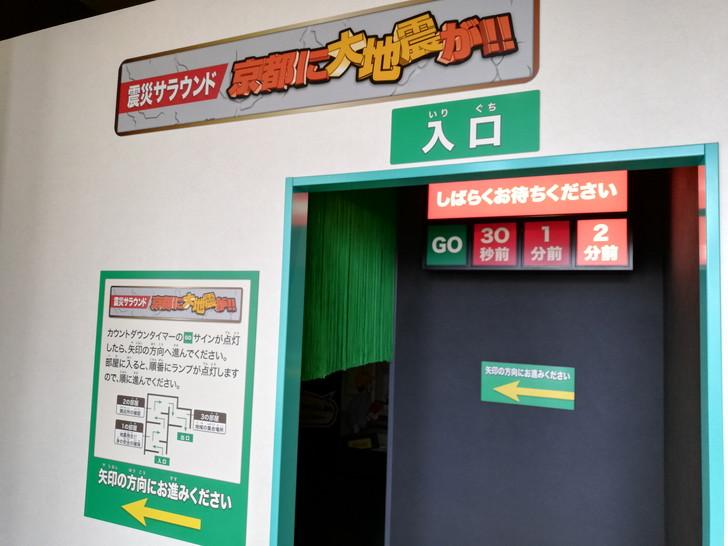 京都市市民防災センターの防災行動体験コーナー