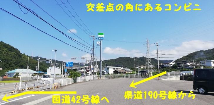 産湯海水浴場近くのコンビニ・ファミリーマート日高萩原店