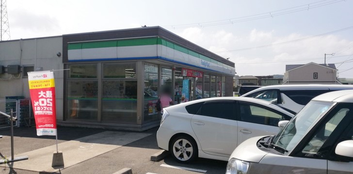 ファミリーマート日高萩原店
