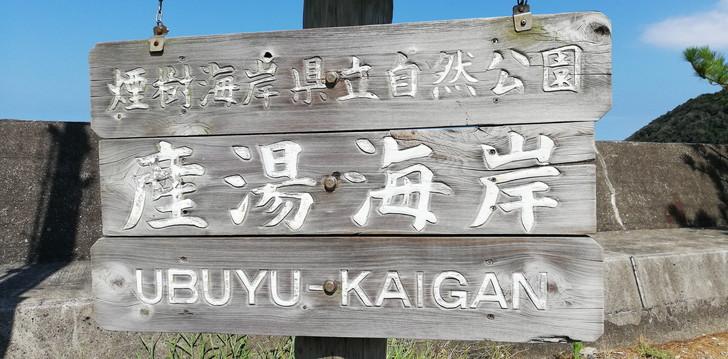 和歌山県日高郡日高町産湯海岸・煙樹(えんじゅ)海岸県立自然公園