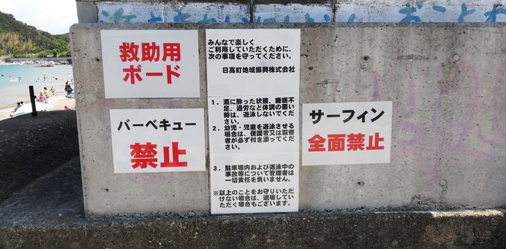 産湯海水浴場禁止事項